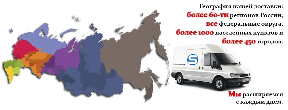 Купить в Москве, СПб и по всей России